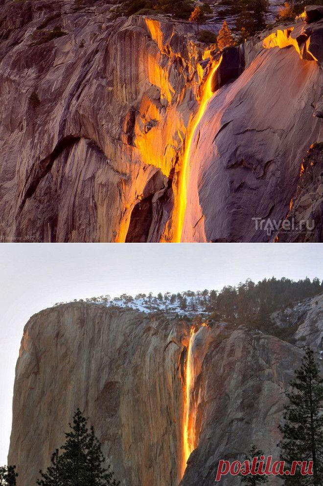 Водопад Хорстейл, США.В национальном парке Йосемити, на восточном склоне горы Эль-Капитан, находится 650-метровый водопад. Большую часть года он ничем не примечателен, но в феврале падающие потоки воды превращаются в «потоки лавы». Удивительное природное явление связано с тем, что на закате солнечные лучи отражаются в водопаде, создавая зрительную иллюзию, будто со скалы стекает раскаленный металл. По легенде, на вершине горы был дом кузнеца, делавшего лучшие подковы для л...