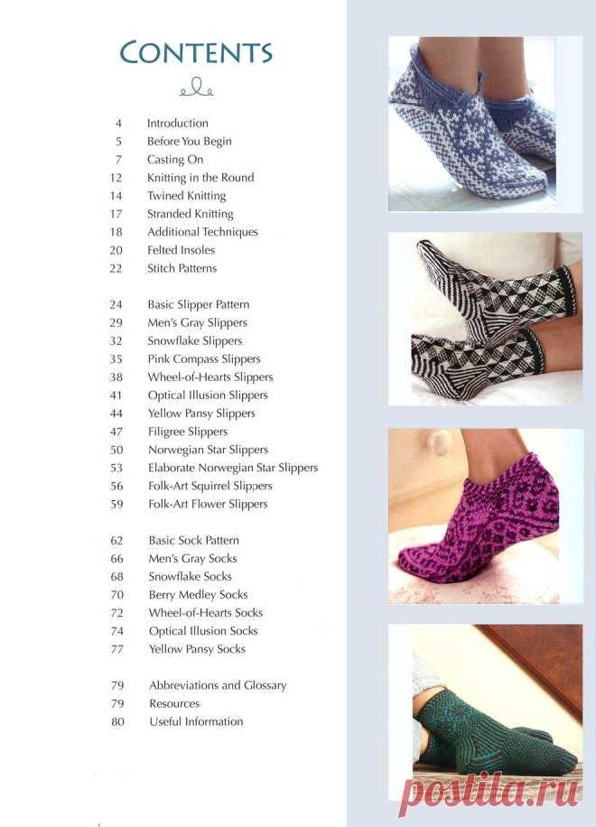 Вязание скандинавских тапочек и носков. Knitting Scandinavian Slippers and Socks