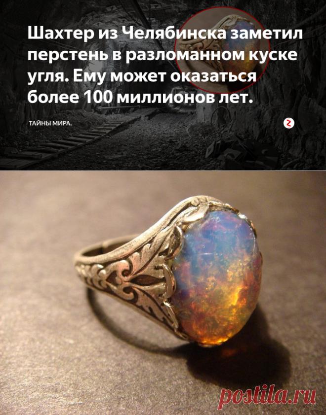 Шахтер из Челябинска заметил перстень в разломанном куске угля. Ему может оказаться более 100 миллионов лет. | Тайны мира. | Яндекс Дзен
