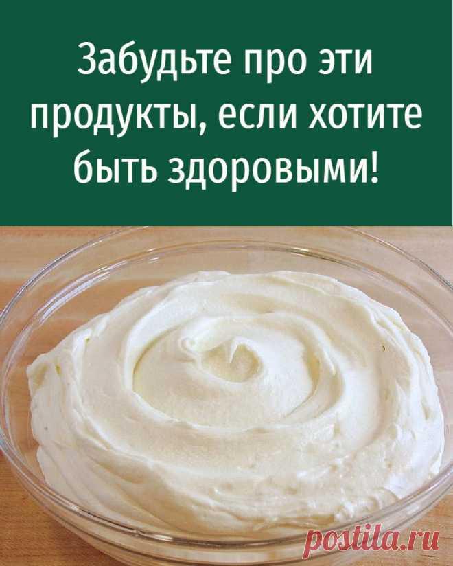 Забудьте про эти продукты, если хотите быть здоровыми!