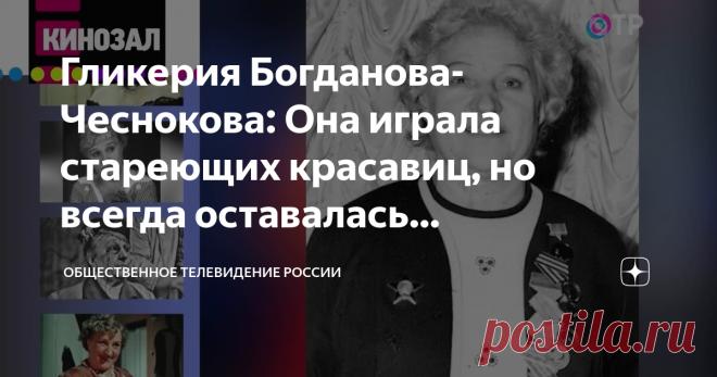 Гликерия Богданова-Чеснокова: Она играла стареющих красавиц, но всегда оставалась божественной