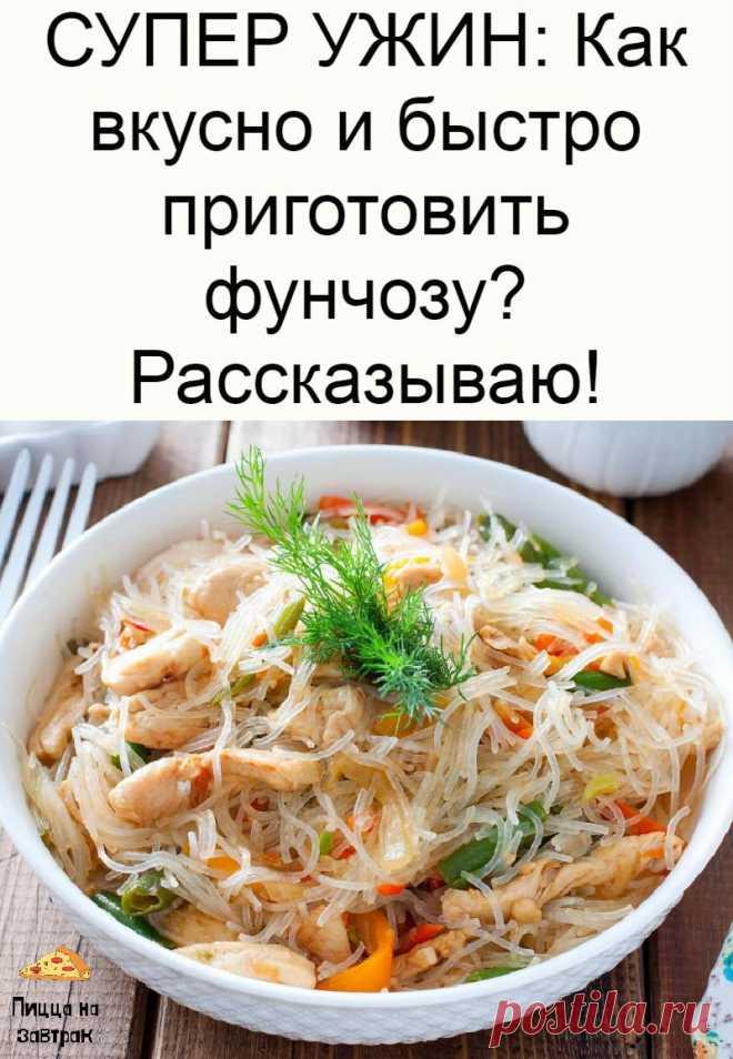 СУПЕР УЖИН: Как вкусно и быстро приготовить фунчозу? Рассказываю!