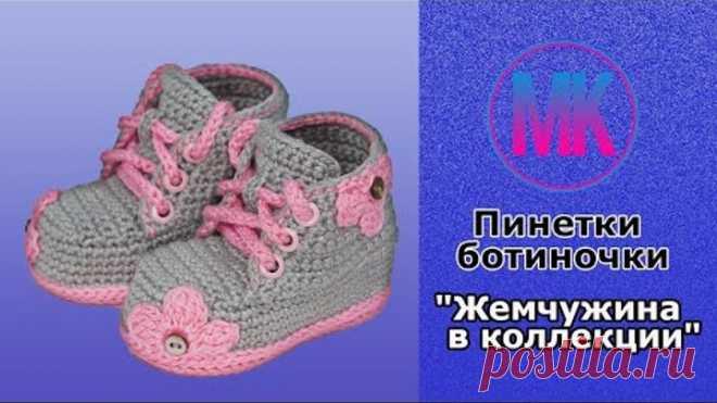 Вязание пинеток ботиночек