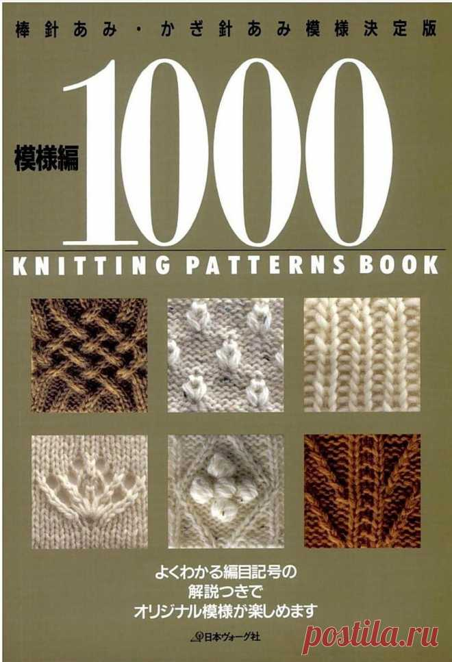 Knitting patterns book 1000 NV7183