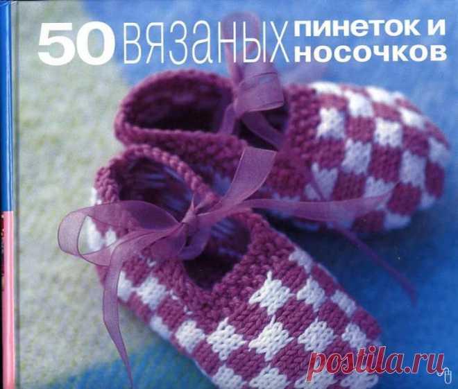 """Книга """"50 вязаных пинеток и носочков""""."""