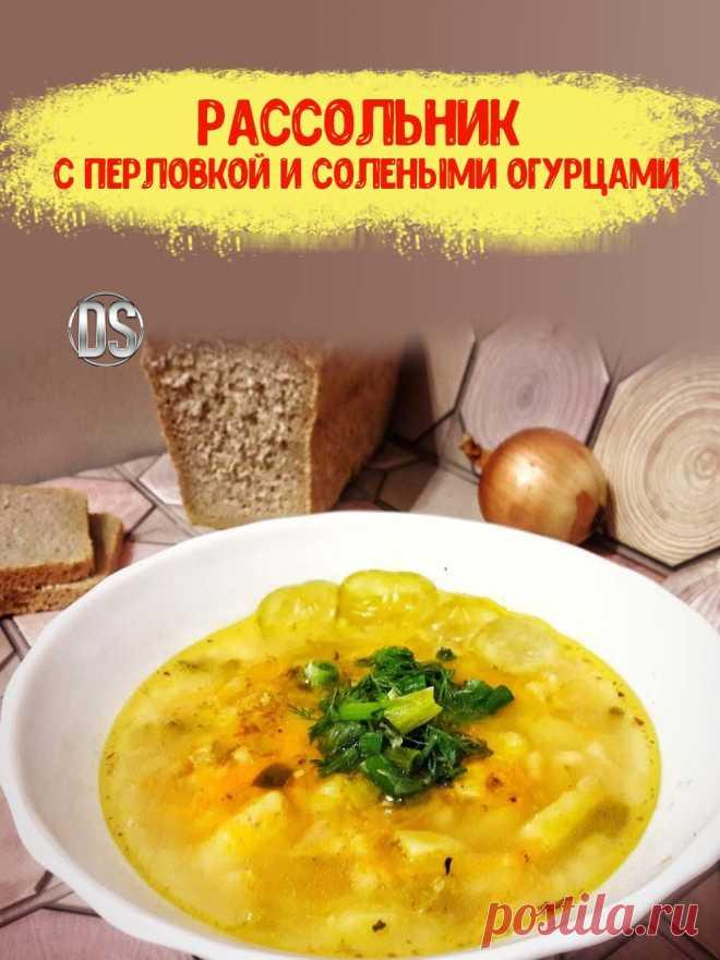 РАССОЛЬНИК С ПЕРЛОВКОЙ И СОЛЕНЫМИ ОГУРЦАМИ - рецепт.     Рассольник с мясом, перловкой, с солеными огурчиками и, конечно же, сваренный с огуречным рассолом. Рассольник, суп особенный, питательный, в меру пикантный, и тому же, низкокалорийный. Приготовить настоящий и самый вкусный рассольник не сложно. Следуйте нашему видео рецепту.