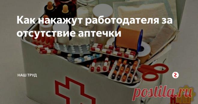 Как накажут работодателя за отсутствие аптечки За отсутствие аптечки работодателя могут наказать в соответствии со ст. 5.27.1 КоАП РФ: вынести предупреждение либо наложить административный штраф.