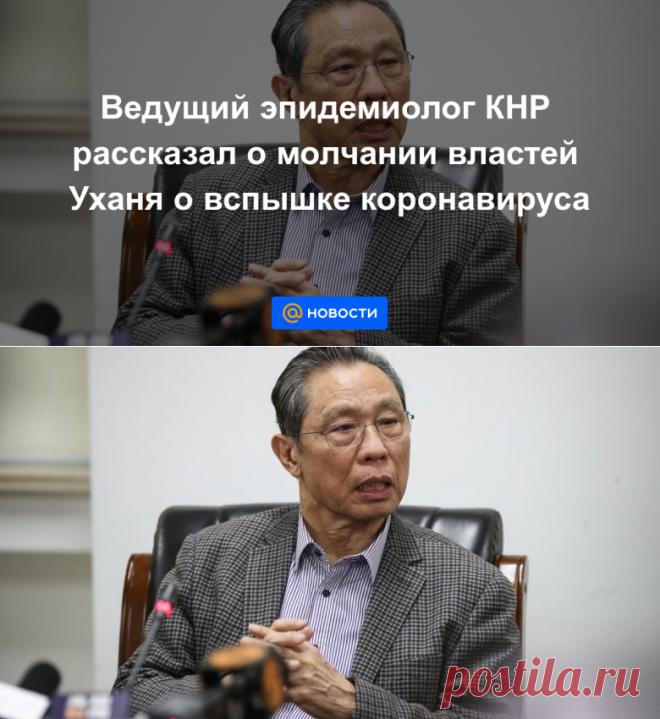 Ведущий эпидемиолог КНР рассказал о молчании властей Уханя о вспышке коронавируса - Новости Mail.ru