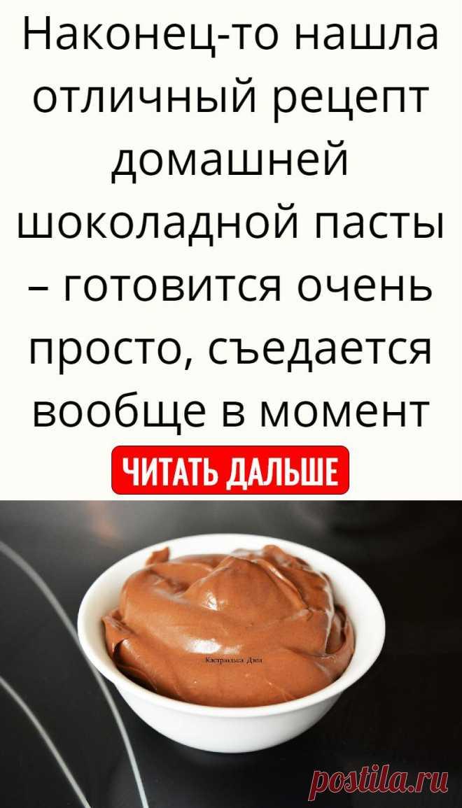 Наконец-то нашла отличный рецепт домашней шоколадной пасты – готовится очень просто, съедается вообще в момент