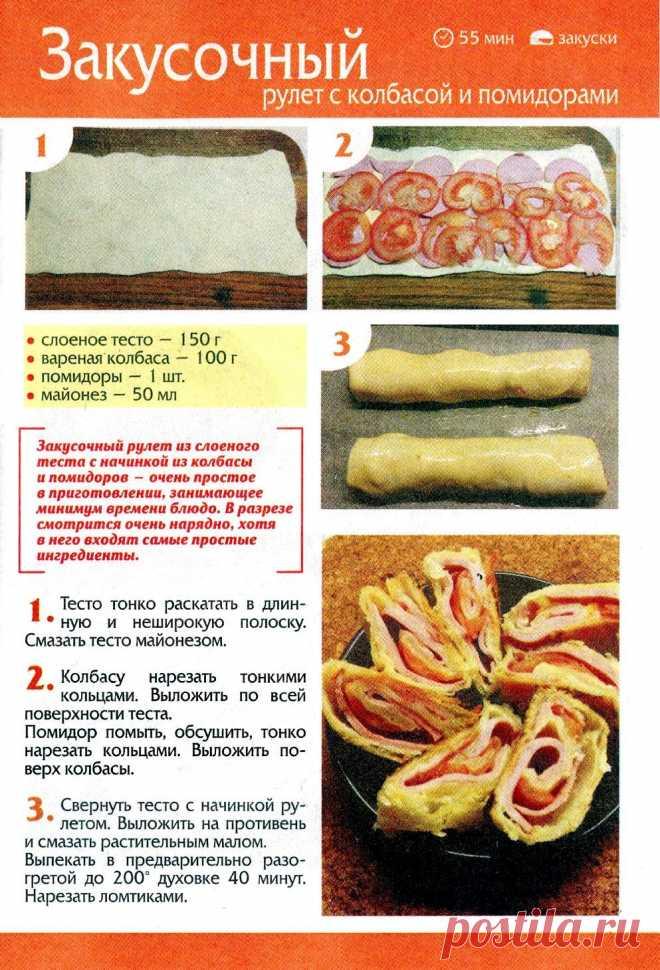 Закусочный рулет с колбасой и помидорами
