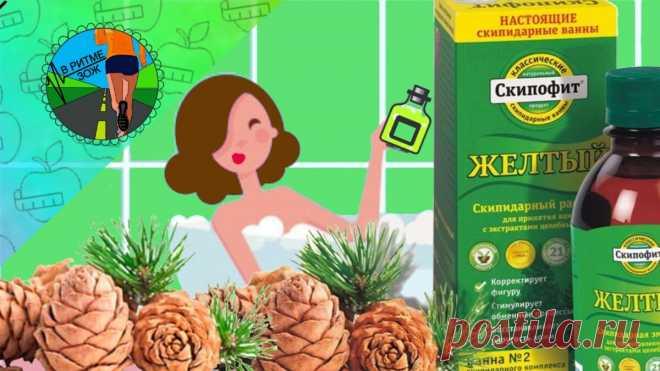 """""""Скипидарные ванны"""": бюджетное средство которое, не только укрепит здоровье, но и поможет в борьбе с целлюлитом!"""