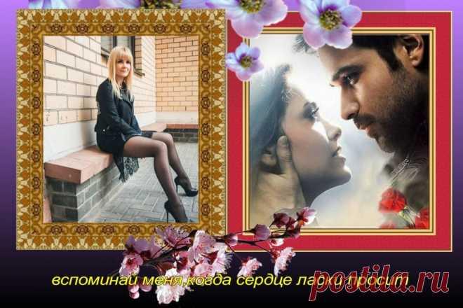 ВОСПОМИНАНИЕ!!!!! ~ Плэйкасты ~ Beesona.Ru
