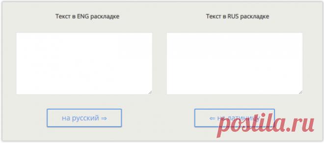 Онлайн переводчик с английской раскладки на русскую и наоборот.