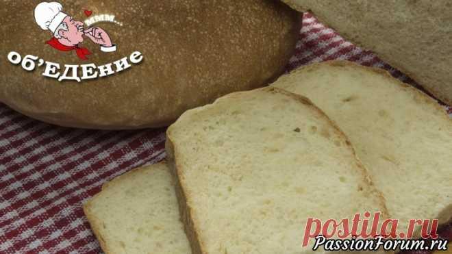Ситный хлеб. Вкусный, ароматный хлеб на ночной опаре.
