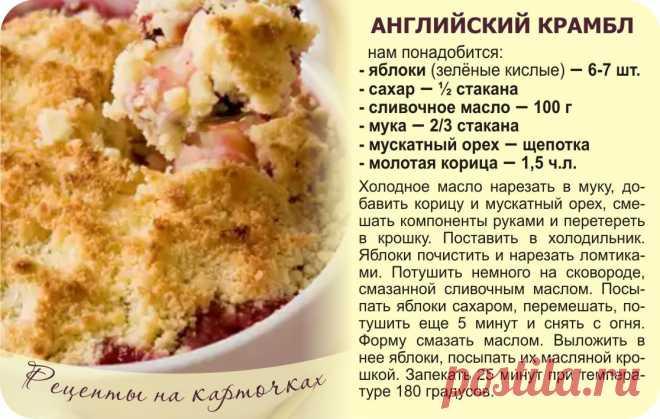 #рецепт #английский #крамбл