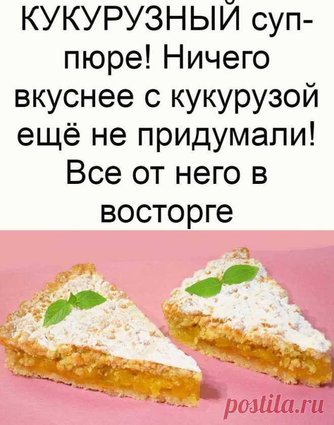 Тыква это вкусно! Пирог с тыквой в апельсиновой карамели