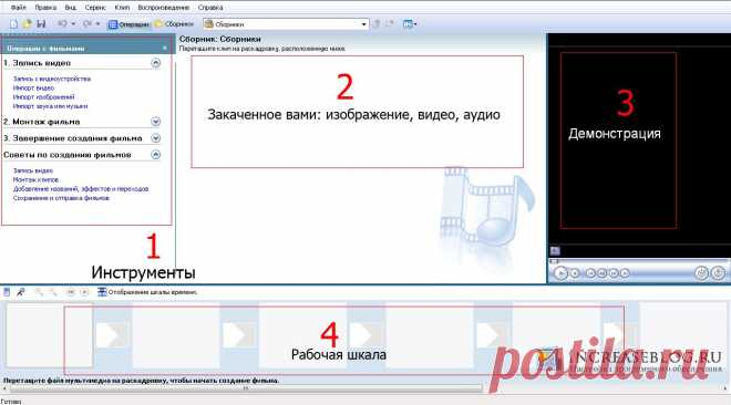 Создание видеоклипа программой Windows Movie Maker   Настройка программ