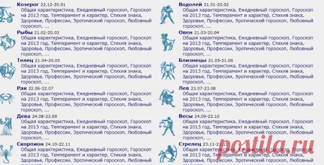 33b.ru » Гороскопы -