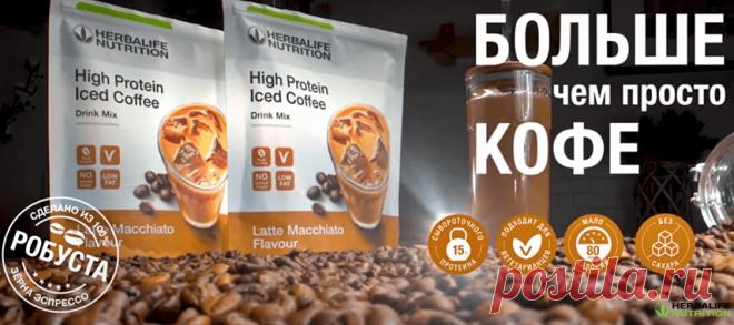Протеиновый Кофе | Herbal отзывы