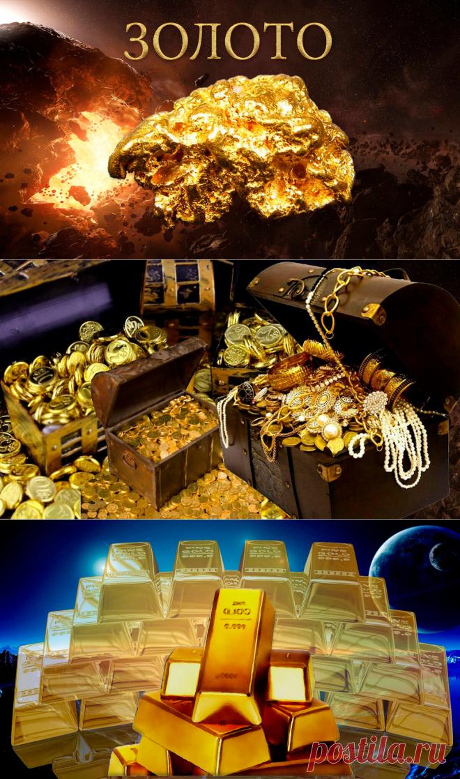 Хотите узнать откуда появилось на планете золото? Вы удивитесь - из космоса! Подробнее:  | Золото канал | Яндекс Дзен