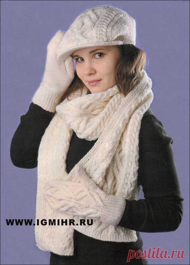Зимний комплект из белой пряжи: кепи, шарф и варежки с рельефными узорами. Спицы