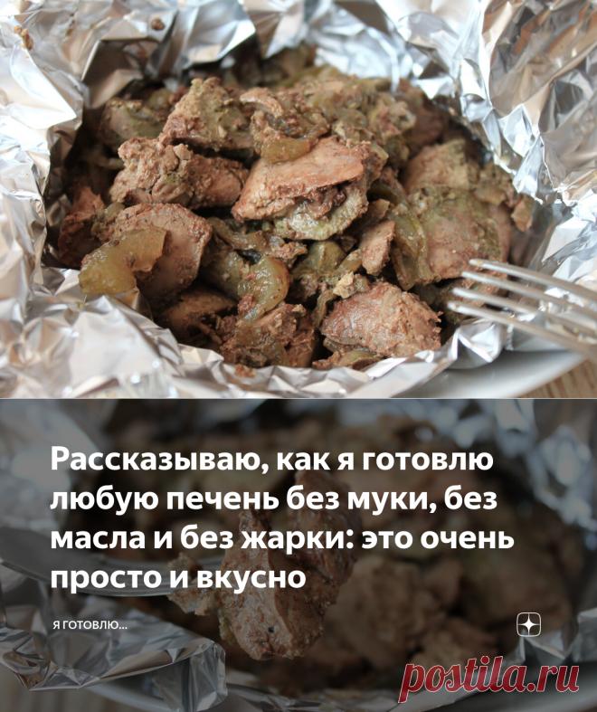 Рассказываю, как я готовлю любую печень без муки, без масла и без жарки: это очень просто и вкусно | Я Готовлю... | Яндекс Дзен