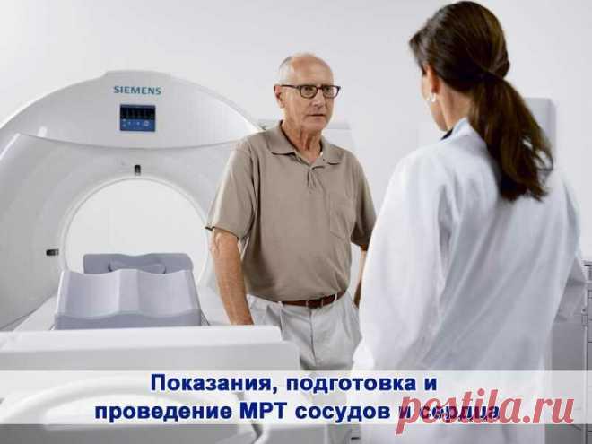 МРТ сосудов и сердца-что это и зачем? | О здоровье и болячках! | Яндекс Дзен