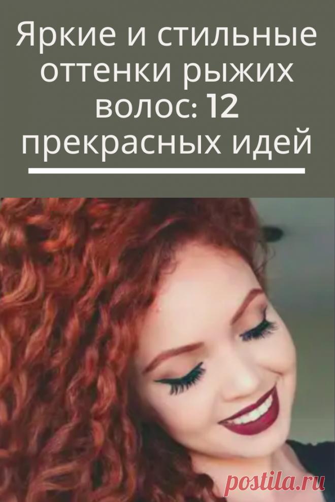 Рыжий цвет волос на протяжении всей истории человечества считался самым загадочным и притягательным.