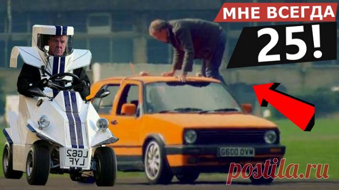 10 самых смешных приколов Джереми Кларксона в «Top Gear» — СпецТехноТранс