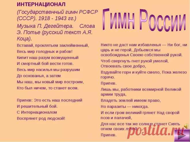 Гимны РФ и СССР: 2 тыс изображений найдено в Яндекс.Картинках
