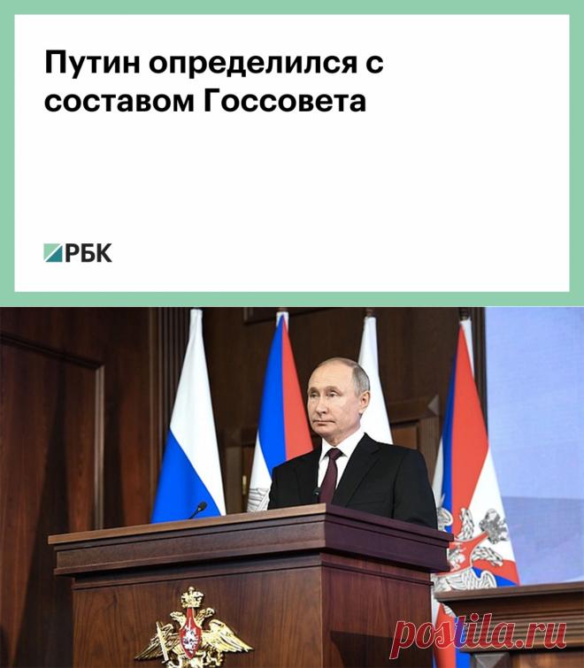 21-12-20-Путин определился с составом Госсовета :: Политика :: РБК