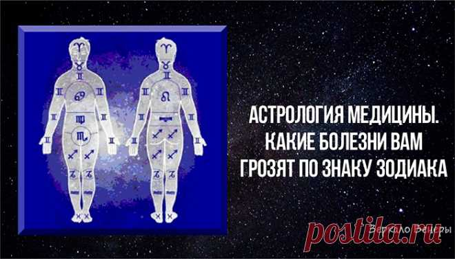 Medicine astrology. What diseases threaten you on zodiac sign