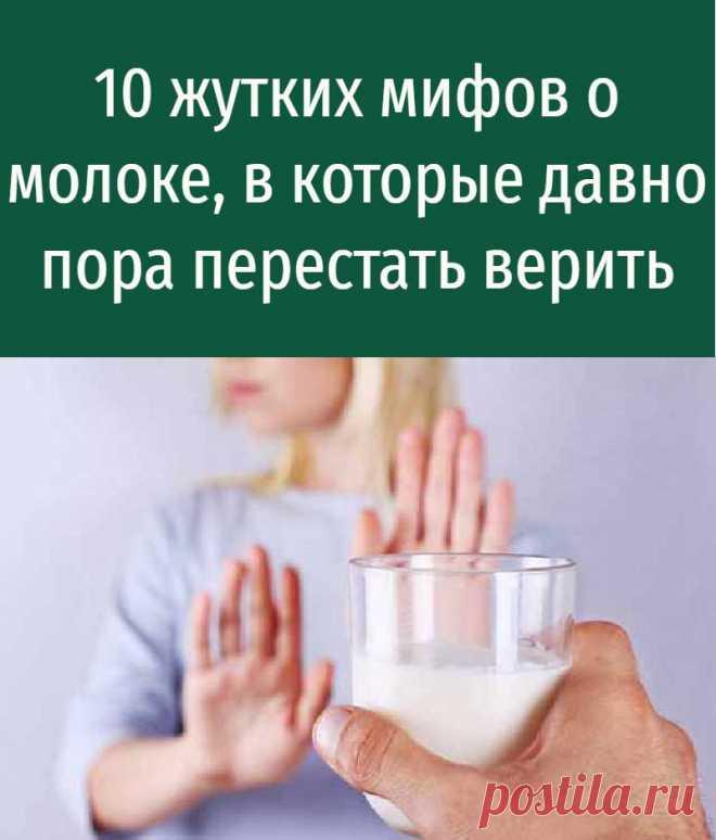 10 жутких мифов о молоке, в которые давно пора перестать верить