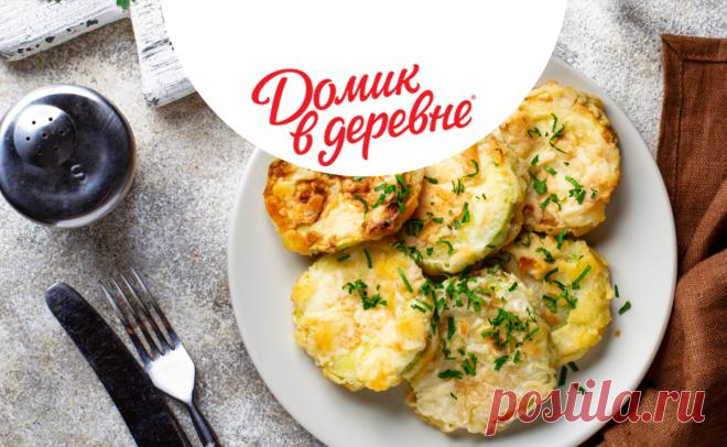 Если у вас есть кабачки, творог и томаты, красивому и полезному ужину быть! | Готовим #ДомаВкусно с продуктами «Домик в деревне» | Яндекс Дзен