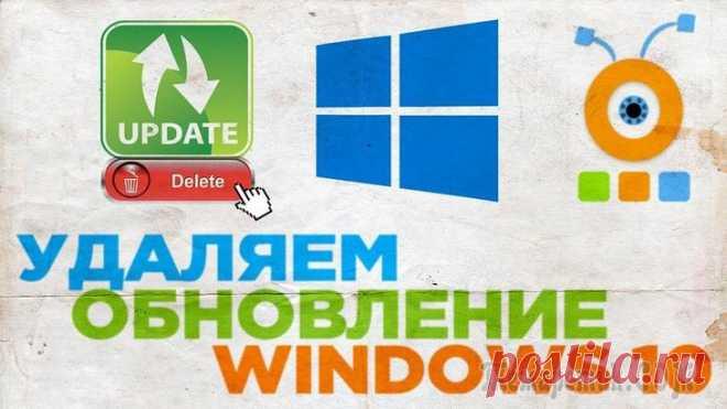 Как удалить последнее обновление Windows 10 — 3 способа