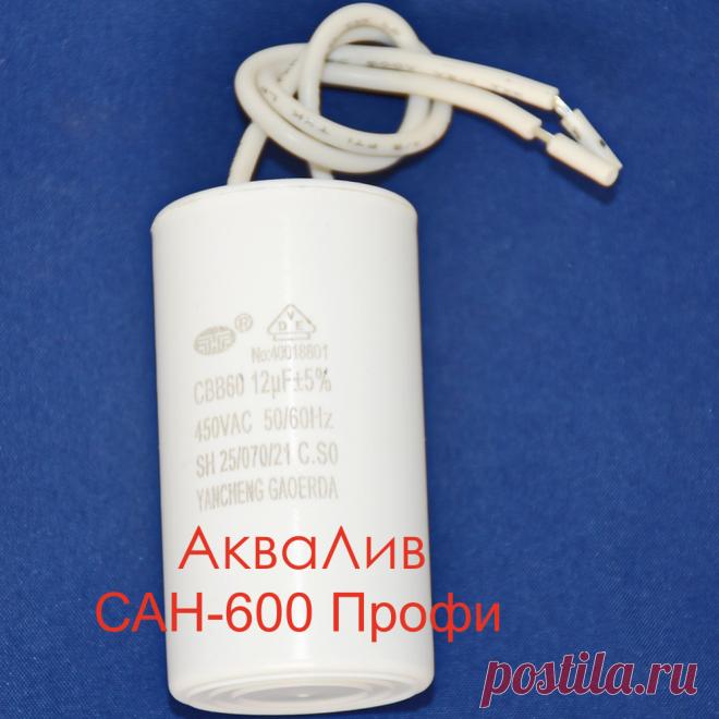 Запчасть для насосной туалетной станции АкваЛив САН-600 Профи: конденсатор.