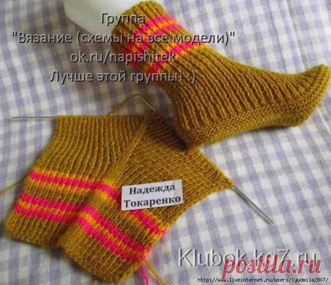 Носки на 2-х спицах от Надежды Токаренко | Клубок