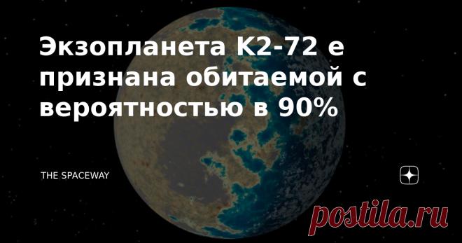 Экзопланета K2-72 e признана обитаемой с вероятностью в 90% 18 июля 2016 года космический телескоп NASA