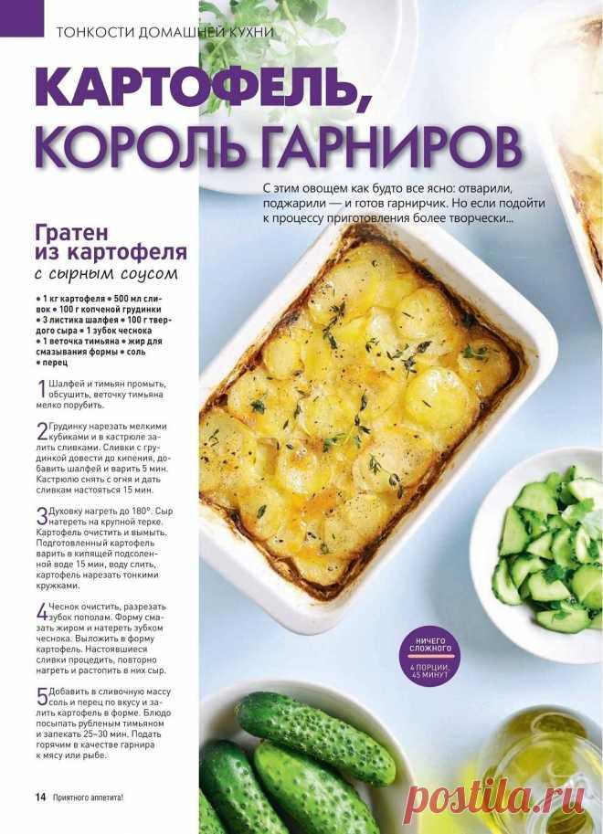 Гратен из картофеля с сырным соусом