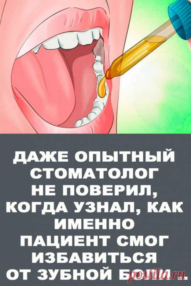 Даже Опытный стоматолог не поверил, когда узнал, как именно пациент смог избавиться от зубной боли .. — Женские Советы