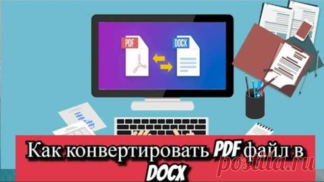 Как конвертировать PDF файл в Docx?