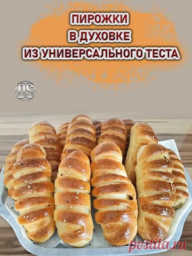 ПИРОЖКИ В ДУХОВКЕ ИЗ УНИВЕРСАЛЬНОГО ТЕСТА.       Пирожки с ливером или любой другой начинкой — один из самых популярных пирожков времен СССР, который не теряет свою актуальность и сегодня. Пирожки с ливером — отличный перекус, который легко приготовить.