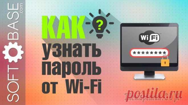 Как еще можно узнать пароль от своего Wi-Fi Сегодня видео о технологии беспроводной локальной сети или проще сказать о Wi-Fi. Рассмотрим несколько самых простых способов как узнать пароль от Wi-Fi на компьютере под управлением Windows. Где и ка...