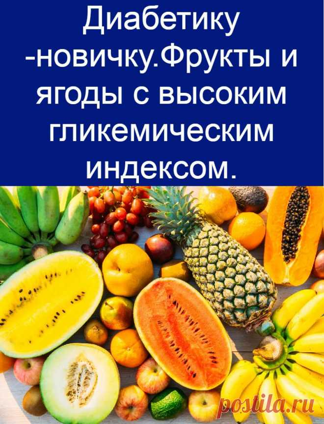 Диабетику -новичку.Фрукты и ягоды с высоким гликемическим индексом.