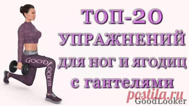 Топ-20 упражнений для ног и ягодиц с гантелями