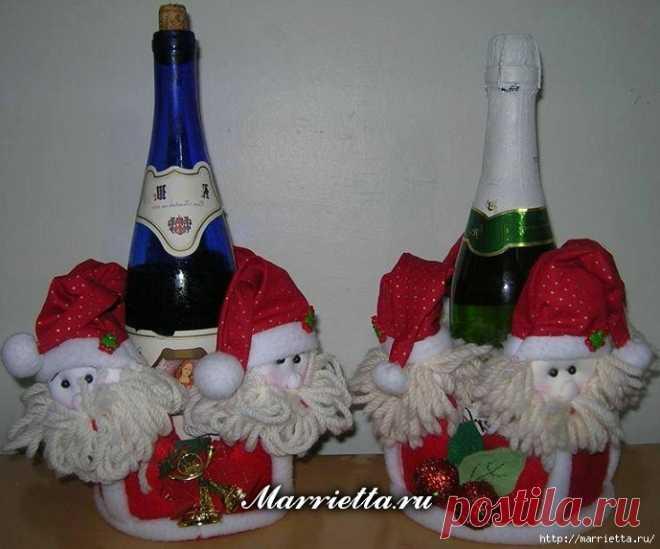 Шампанское в Санта Клаусах. Текстильные подставки для бутылки