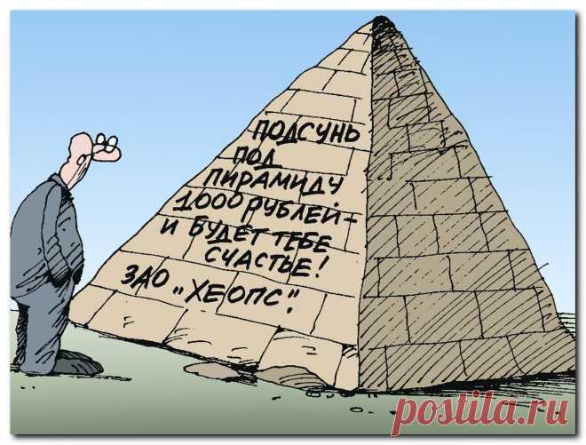 Список современных МММ, или Не наступайте дважды на одни грабли! Финансовые пирамиды появляются в странах, где есть пробелы в законодательстве, регулирующем финансы. Да, и безусловно финансовую неграмотность ...