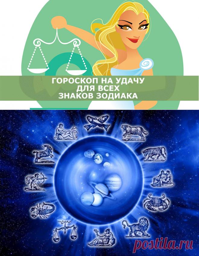 Офигенный гороскоп на удачу для всех знаков Зодиака. Вам понравится!
