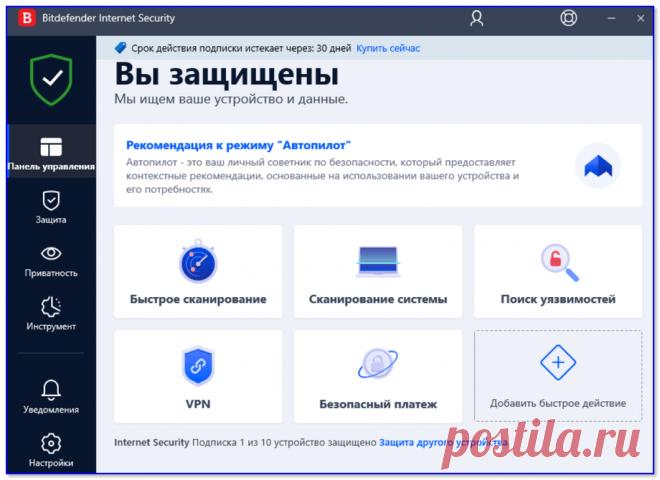 Лучшие антивирусы для Windows в 2021 (на русском языке)! ТОП-10