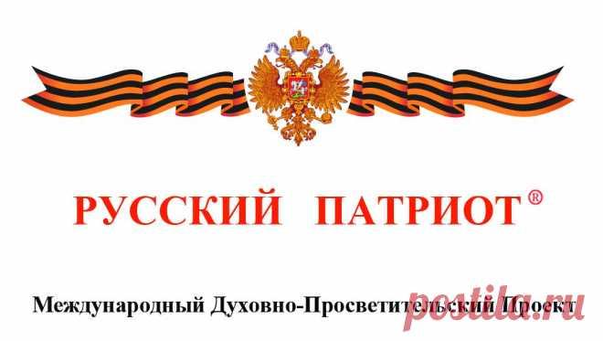 Международный Духовно-Просветительский Проект РУССКИЙ ПАТРИОТ http://vk.com/id194935372 , http://vk.com/club29601214 , http://vk.com/club52496261 , http://vk.com/club54753718 , http://my.mail.ru/community/russkiemaloross/   http://russkijpatriot.mirtesen.ru/   http://russkijpatriot.ua/
